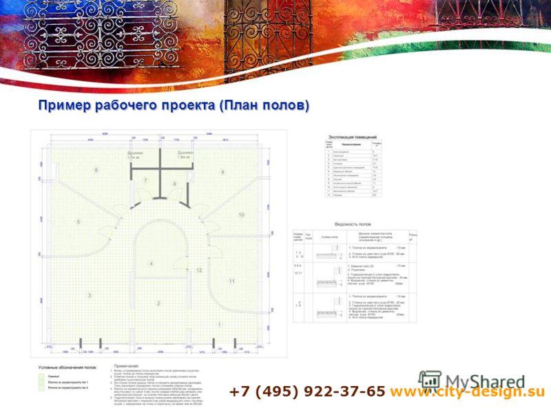 +7 (495) 922-37-65 www.city-design.su Пример рабочего проекта (План полов)