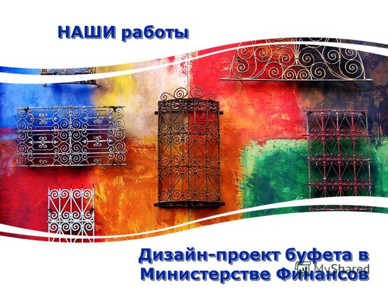 Дизайн-проект буфета в Министерстве Финансов НАШИ работы