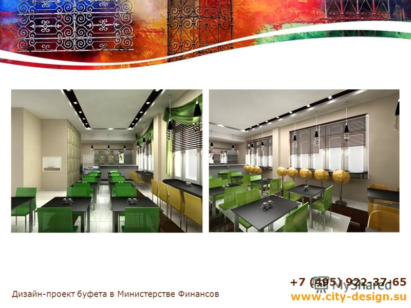 Дизайн-проект буфета в Министерстве Финансов +7 (495) 922-37-65 www.city-design.su