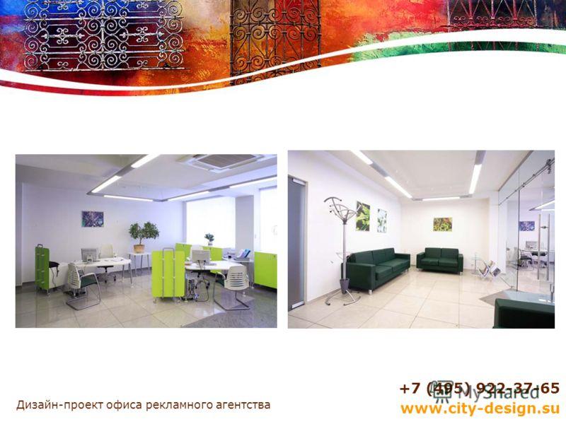 Дизайн-проект офиса рекламного агентства +7 (495) 922-37-65 www.city-design.su
