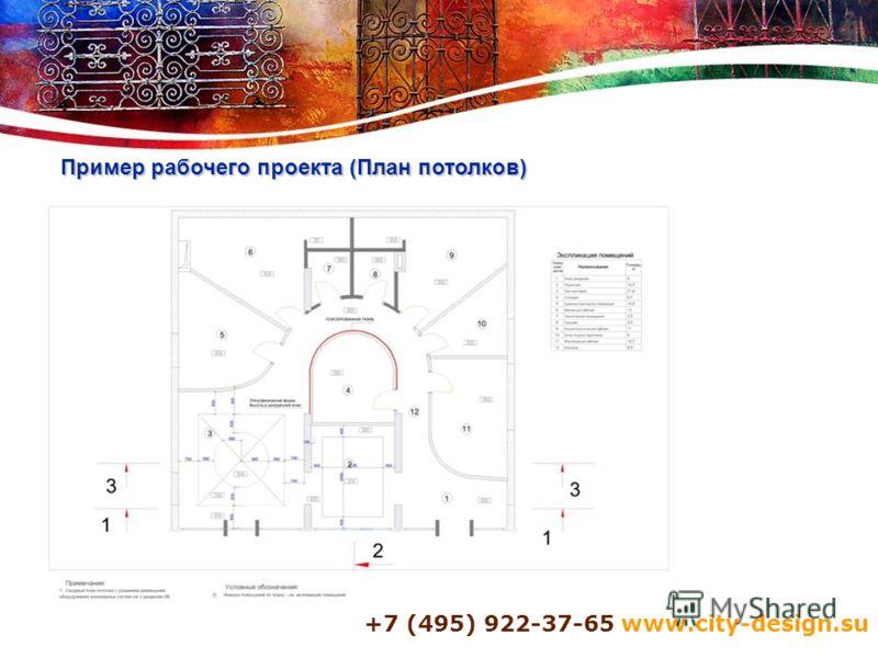 +7 (495) 922-37-65 www.city-design.su Пример рабочего проекта (План потолков)