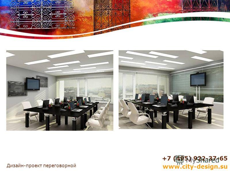 Дизайн-проект переговорной +7 (495) 922-37-65 www.city-design.su