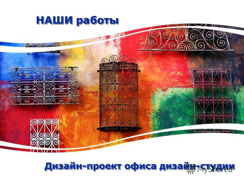 Дизайн-проект офиса дизайн-студии НАШИ работы