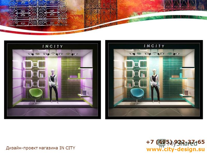 Дизайн-проект магазина IN CITY +7 (495) 922-37-65 www.city-design.su