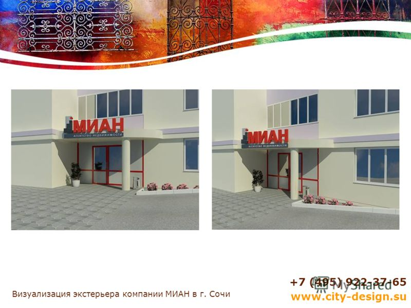 Визуализация экстерьера компании МИАН в г. Сочи +7 (495) 922-37-65 www.city-design.su