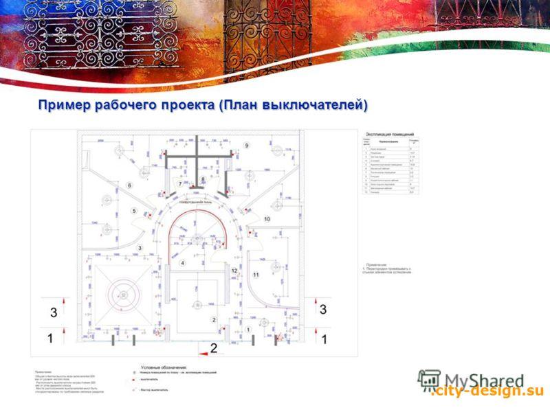 +7 (495) 922-37-65 www.city-design.su Пример рабочего проекта (План выключателей)