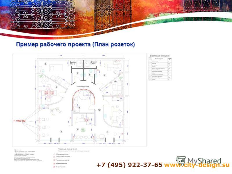 +7 (495) 922-37-65 www.city-design.su Пример рабочего проекта (План розеток)