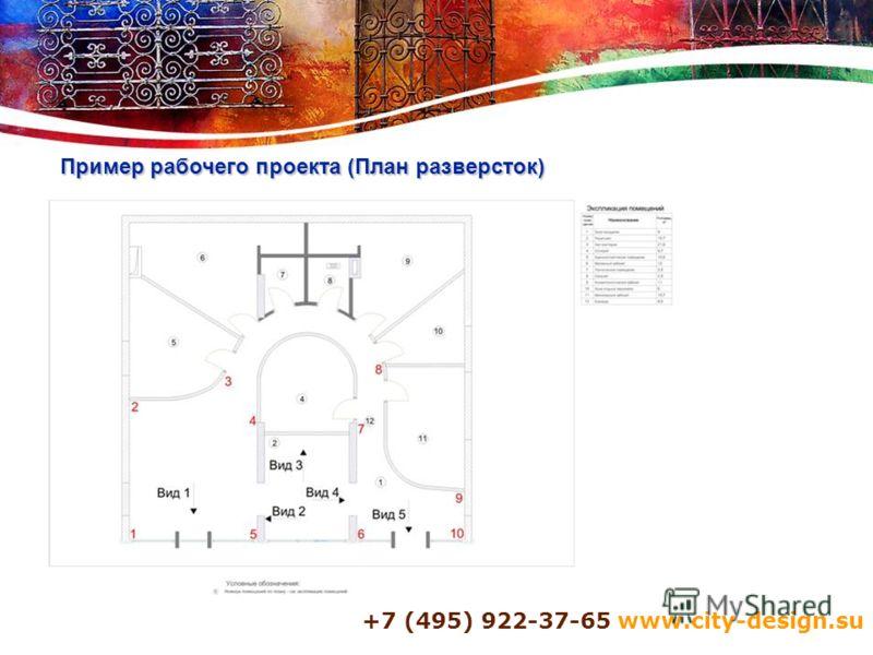 +7 (495) 922-37-65 www.city-design.su Пример рабочего проекта (План разверсток)