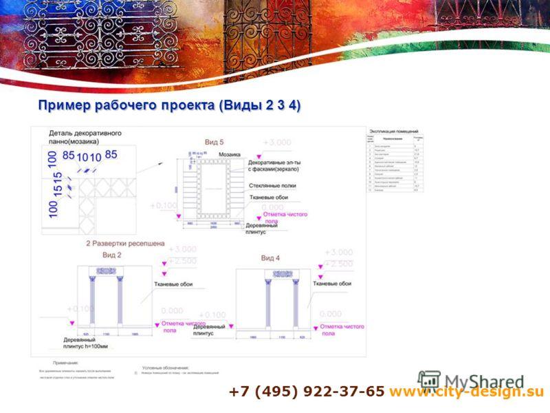 +7 (495) 922-37-65 www.city-design.su Пример рабочего проекта (Виды 2 3 4)