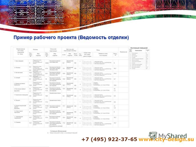 +7 (495) 922-37-65 www.city-design.su Пример рабочего проекта (Ведомость отделки)