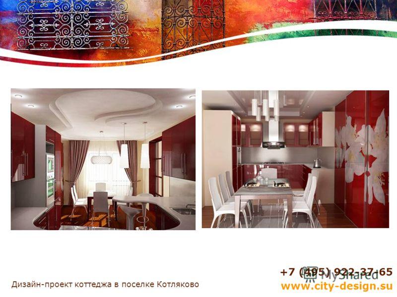 Дизайн-проект коттеджа в поселке Котляково +7 (495) 922-37-65 www.city-design.su