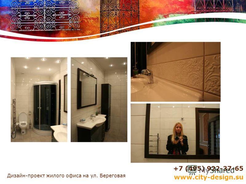 +7 (495) 922-37-65 www.city-design.su