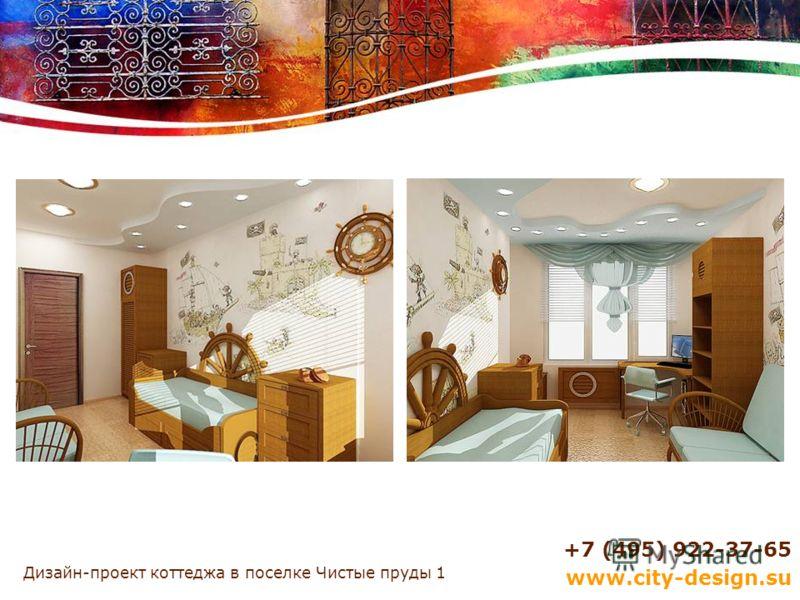 Дизайн-проект коттеджа в поселке Чистые пруды 1 +7 (495) 922-37-65 www.city-design.su