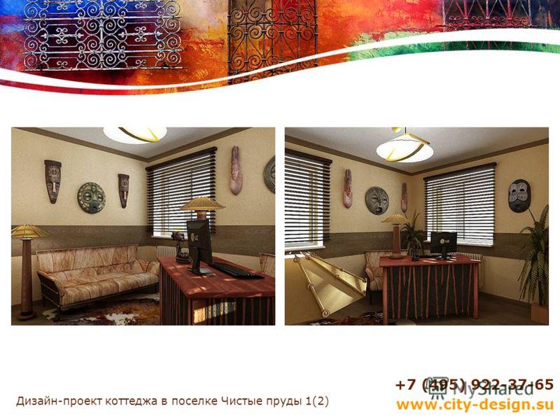 Дизайн-проект коттеджа в поселке Чистые пруды 1(2) +7 (495) 922-37-65 www.city-design.su
