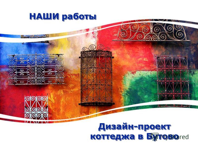 Дизайн-проект коттеджа в Бутово НАШИ работы