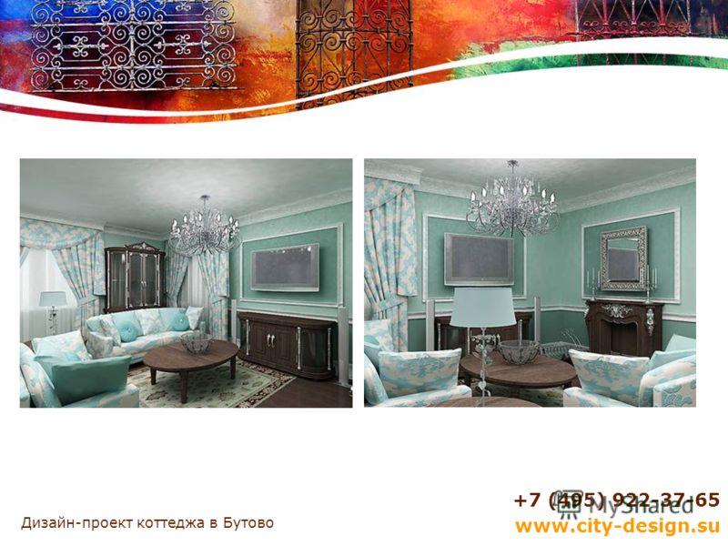 Дизайн-проект коттеджа в Бутово +7 (495) 922-37-65 www.city-design.su