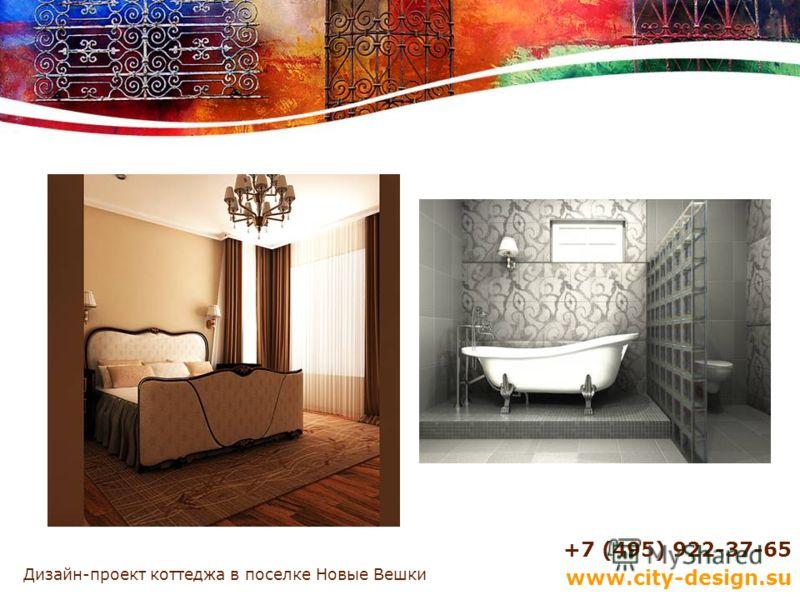 Дизайн-проект коттеджа в поселке Новые Вешки +7 (495) 922-37-65 www.city-design.su