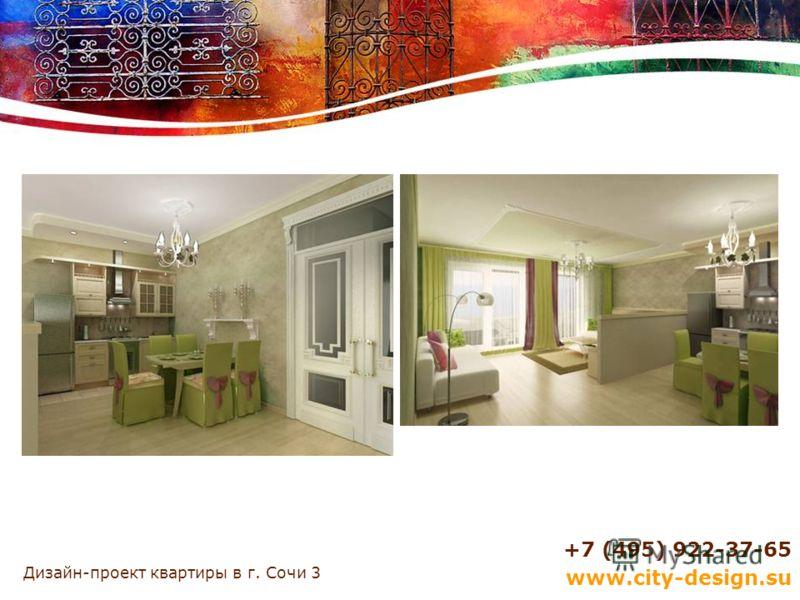 Дизайн-проект квартиры в г. Сочи 3 +7 (495) 922-37-65 www.city-design.su