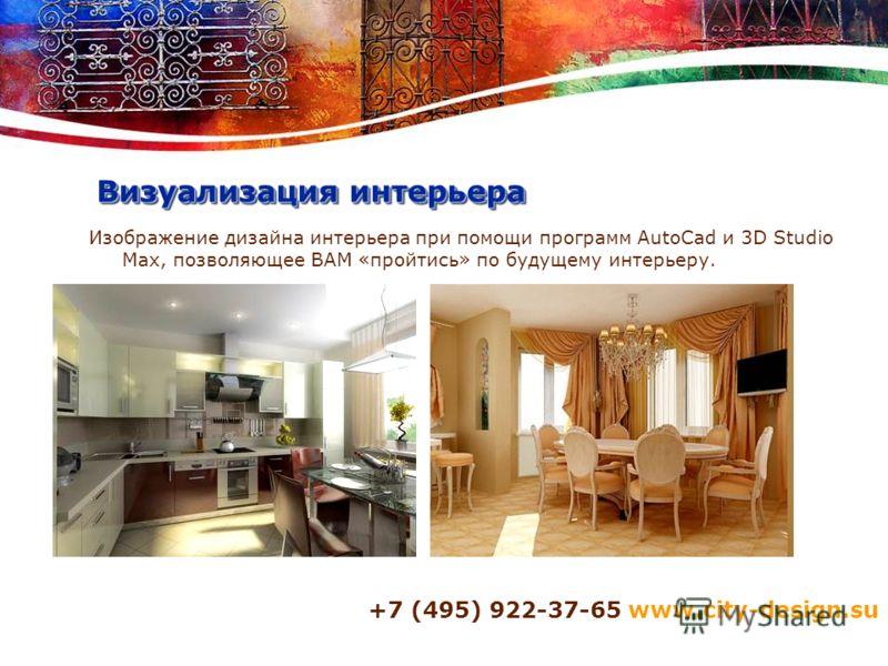 Визуализация интерьера Изображение дизайна интерьера при помощи программ AutoCad и 3D Studio Max, позволяющее ВАМ «пройтись» по будущему интерьеру. +7 (495) 922-37-65 www.city-design.su