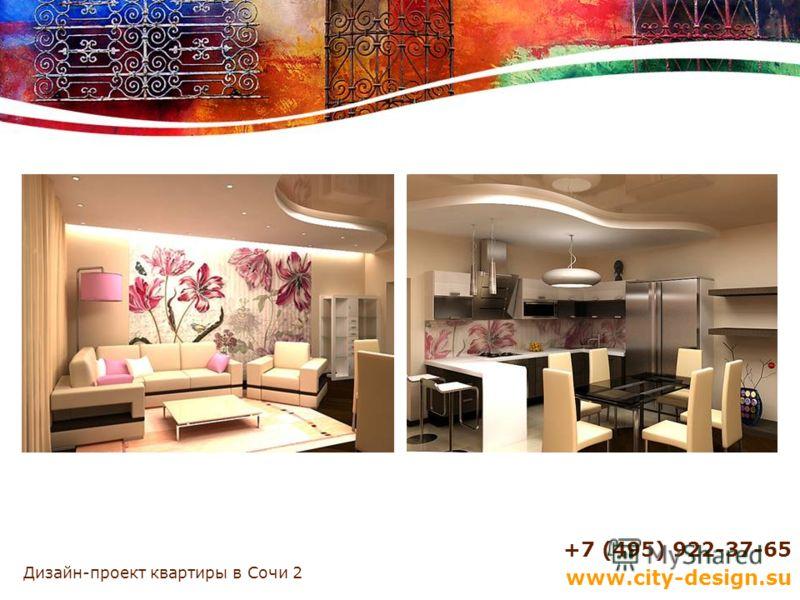 Дизайн-проект квартиры в Сочи 2 +7 (495) 922-37-65 www.city-design.su
