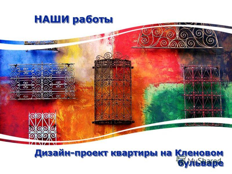 Дизайн-проект квартиры на Кленовом бульваре НАШИ работы