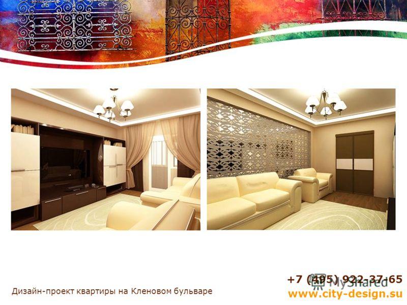 Дизайн-проект квартиры на Кленовом бульваре +7 (495) 922-37-65 www.city-design.su