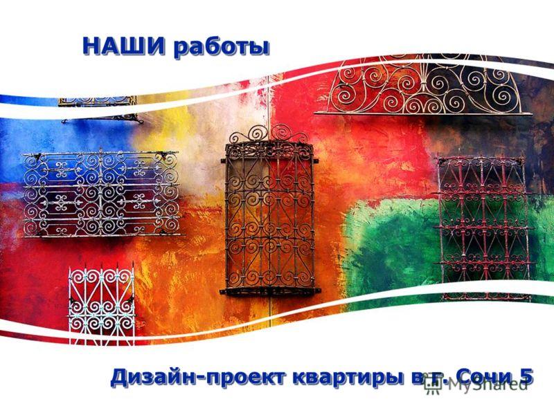 Дизайн-проект квартиры в г. Сочи 5 НАШИ работы