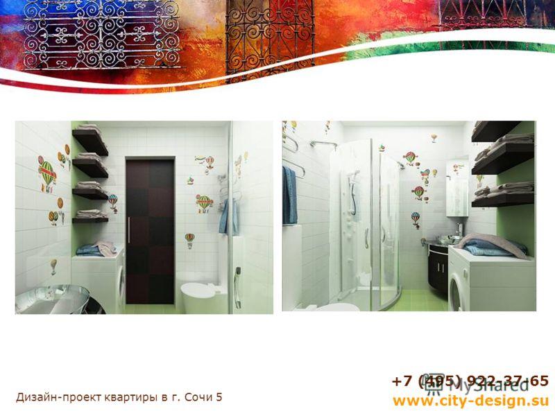Дизайн-проект квартиры в г. Сочи 5 +7 (495) 922-37-65 www.city-design.su