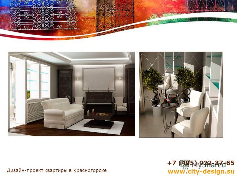 Дизайн-проект квартиры в Красногорске +7 (495) 922-37-65 www.city-design.su