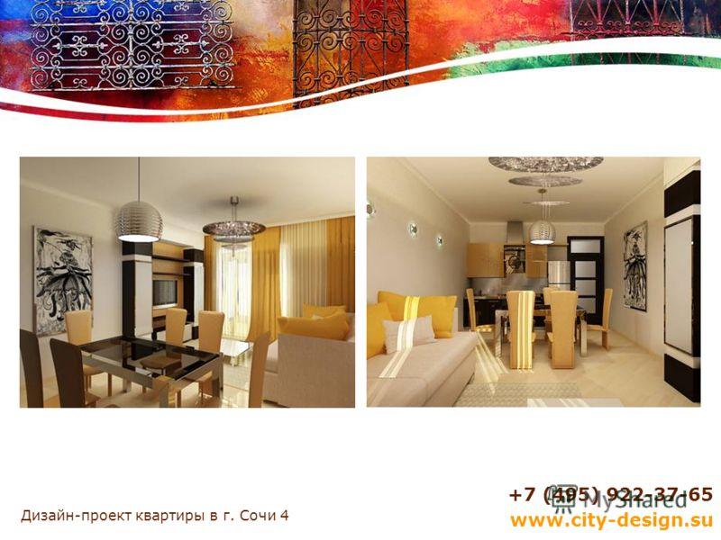 Дизайн-проект квартиры в г. Сочи 4 +7 (495) 922-37-65 www.city-design.su