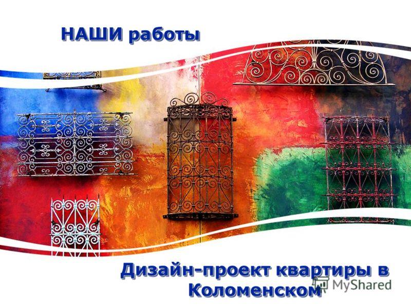 Дизайн-проект квартиры в Коломенском НАШИ работы
