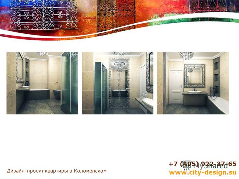 Дизайн-проект квартиры в Коломенском +7 (495) 922-37-65 www.city-design.su