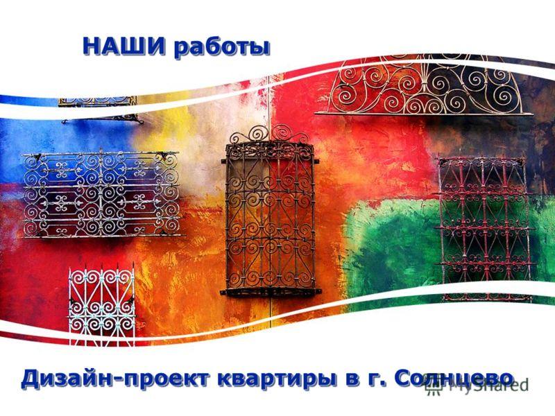 Дизайн-проект квартиры в г. Солнцево НАШИ работы