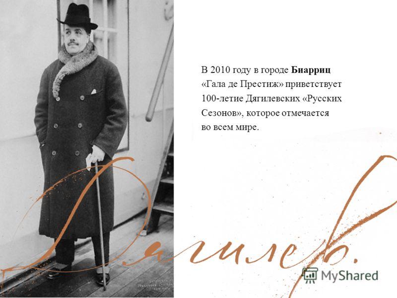 В 2010 году в городе Биарриц «Гала де Престиж» приветствует 100-летие Дягилевских «Русских Сезонов», которое отмечается во всем мире.