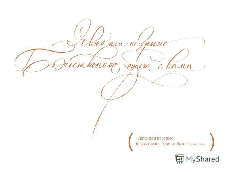 «Явно или незримо, Божественно будет с Вами» Жан Кокто