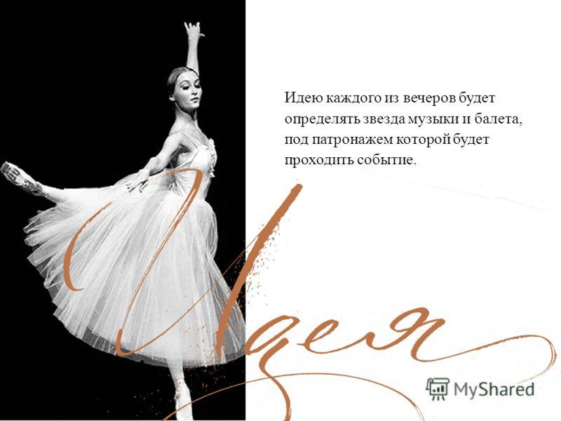 Идею каждого из вечеров будет определять звезда музыки и балета, под патронажем которой будет проходить событие.