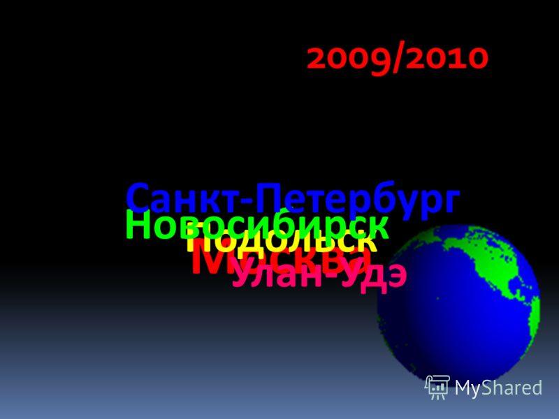 Москва Подольск Новосибирск Санкт-Петербург Улан-Удэ 2009/2010