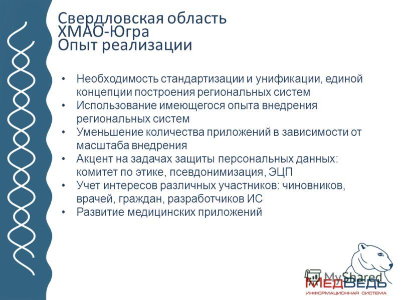 Свердловская область ХМАО-Югра Опыт реализации Необходимость стандартизации и унификации, единой концепции построения региональных систем Использование имеющегося опыта внедрения региональных систем Уменьшение количества приложений в зависимости от м
