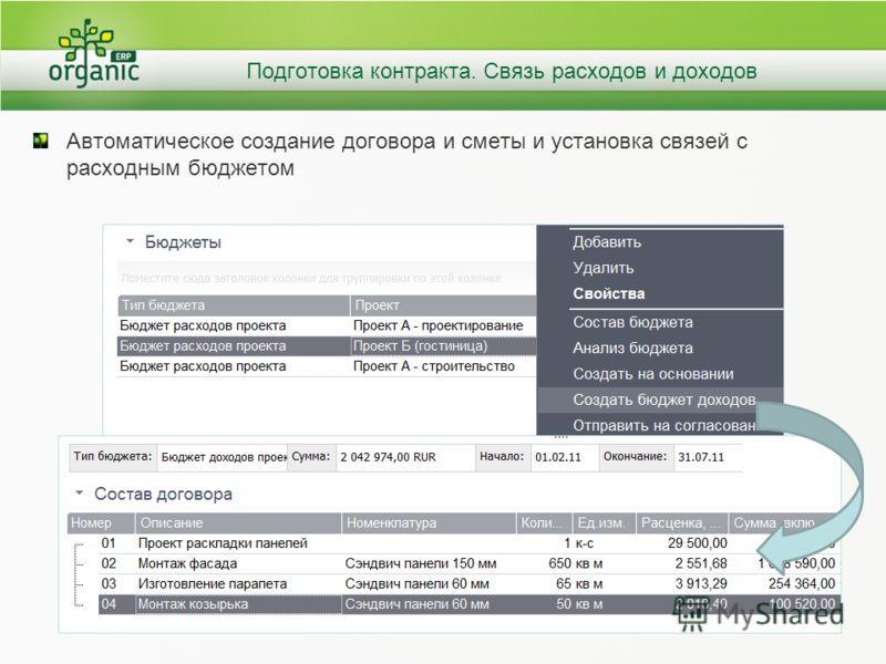 Подготовка контракта. Связь расходов и доходов Автоматическое создание договора и сметы и установка связей с расходным бюджетом