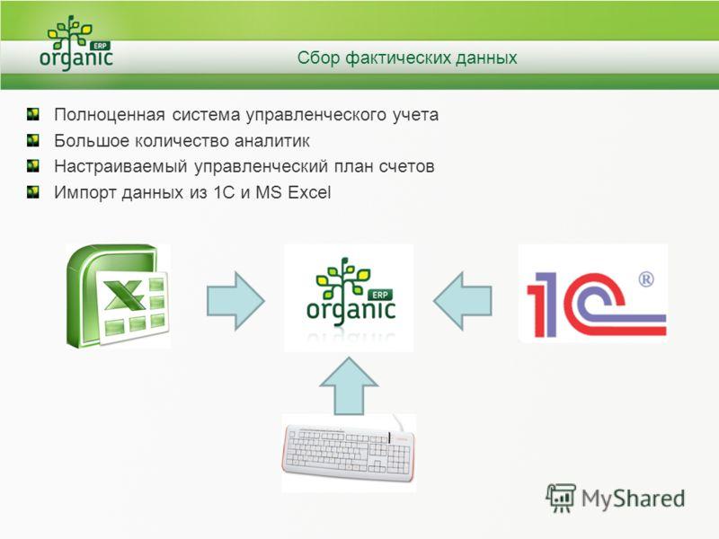 Сбор фактических данных Полноценная система управленческого учета Большое количество аналитик Настраиваемый управленческий план счетов Импорт данных из 1С и MS Excel