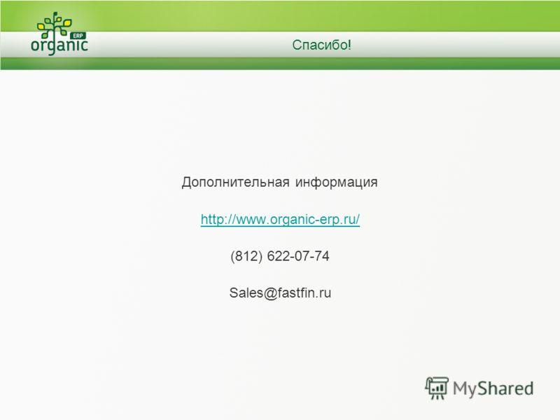 Спасибо! Дополнительная информация http://www.organic-erp.ru/ (812) 622-07-74 Sales@fastfin.ru