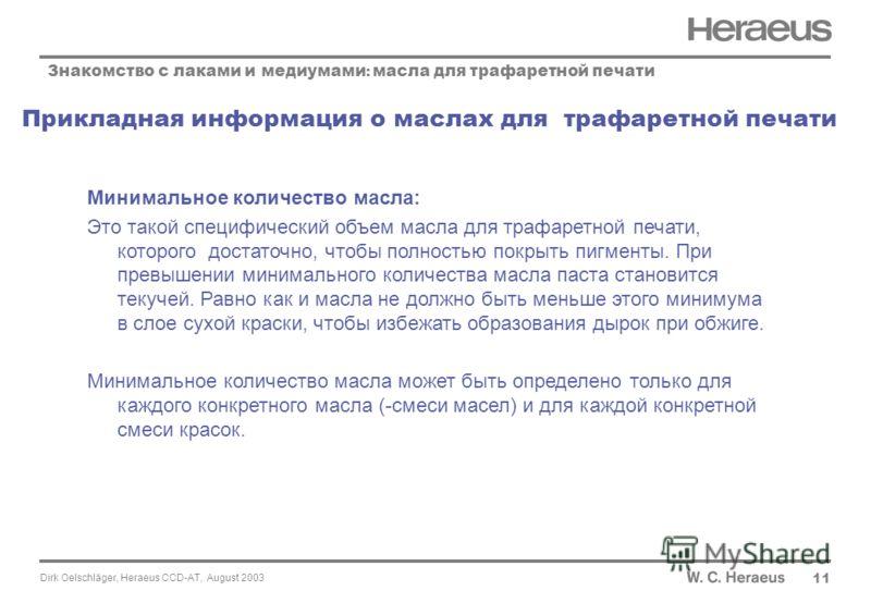 Dirk Oelschläger, Heraeus CCD-AT, August 2003 Прикладная информация о маслах для трафаретной печати 11 Знакомство с лаками и медиумами : масла для трафаретной печати Минимальное количество масла: Это такой специфический объем масла для трафаретной пе