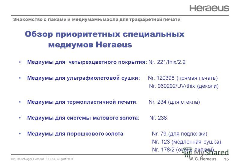 Dirk Oelschläger, Heraeus CCD-AT, August 2003 Обзор приоритетных специальных медиумов Heraeus 15 Знакомство с лаками и медиумами : масла для трафаретной печати Медиумы для четырехцветного покрытия: Nr. 221/thix/2.2 Медиумы для ультрафиолетовой сушки: