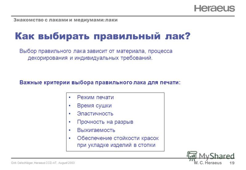 Dirk Oelschläger, Heraeus CCD-AT, August 2003 Как выбирать правильный лак? 19 Знакомство с лаками и медиумами : лаки Выбор правильного лака зависит от материала, процесса декорирования и индивидуальных требований. Важные критерии выбора правильного л