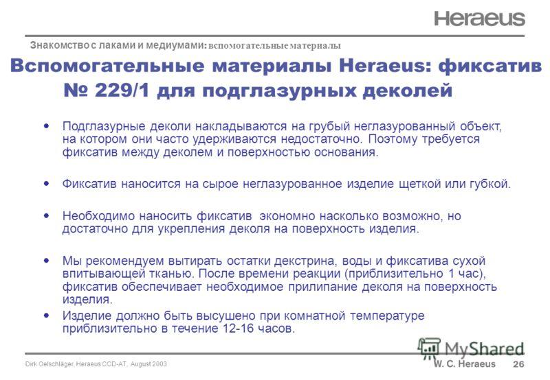 Dirk Oelschläger, Heraeus CCD-AT, August 2003 Вспомогательные материалы Heraeus: фиксатив 229/1 для подглазурных деколей 26 Знакомство с лаками и медиумами : вспомогательные материалы Подглазурные деколи накладываются на грубый неглазурованный объект