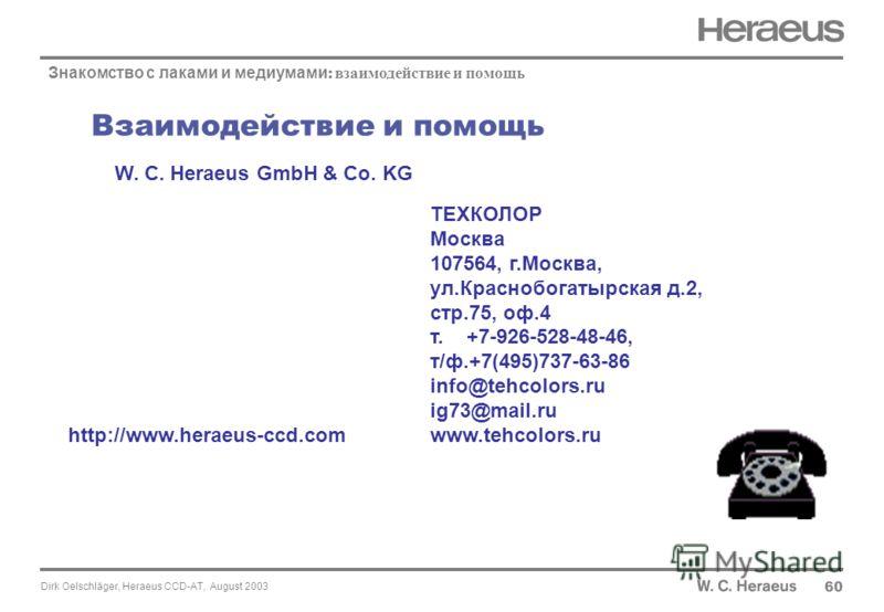 Dirk Oelschläger, Heraeus CCD-AT, August 2003 Взаимодействие и помощь 60 W. C. Heraeus GmbH & Co. KG http://www.heraeus-ccd.com Знакомство с лаками и медиумами : взаимодействие и помощь ТЕХКОЛОР Москва 107564, г.Москва, ул.Краснобогатырская д.2, стр.