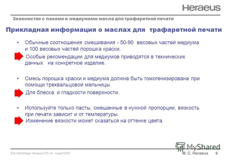 Dirk Oelschläger, Heraeus CCD-AT, August 2003 Прикладная информация о маслах для трафаретной печати 9 Знакомство с лаками и медиумами : масла для трафаретной печати Обычные соотношения смешивания - 50-90 весовых частей медиума и 100 весовых частей по