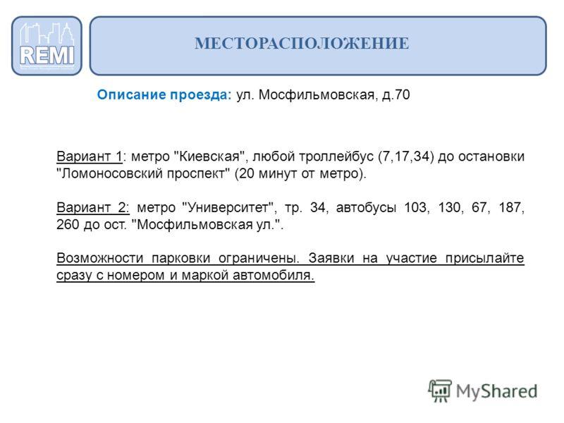 Описание проезда: ул. Мосфильмовская, д.70 МЕСТОРАСПОЛОЖЕНИЕ Вариант 1: метро