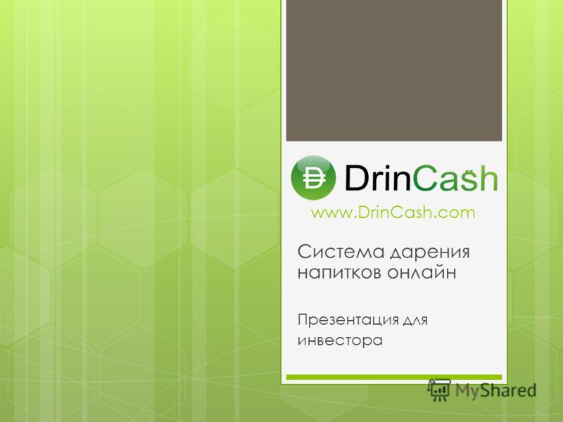 Система дарения напитков онлайн Презентация для инвестора www.DrinCash.com