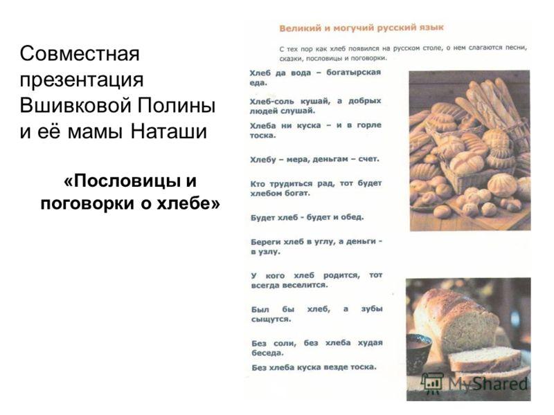 Совместная презентация Вшивковой Полины и её мамы Наташи «Пословицы и поговорки о хлебе»